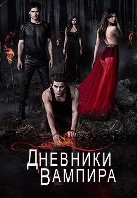 Постер к сериалу Дневники вампира. Сезон 5. Серия 4 2013