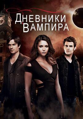 Постер к сериалу Дневники вампира. Сезон 6. Серия 21 2014