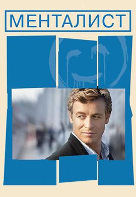 Постер к сериалу Менталист. Сезон 3. Серия 19 2010