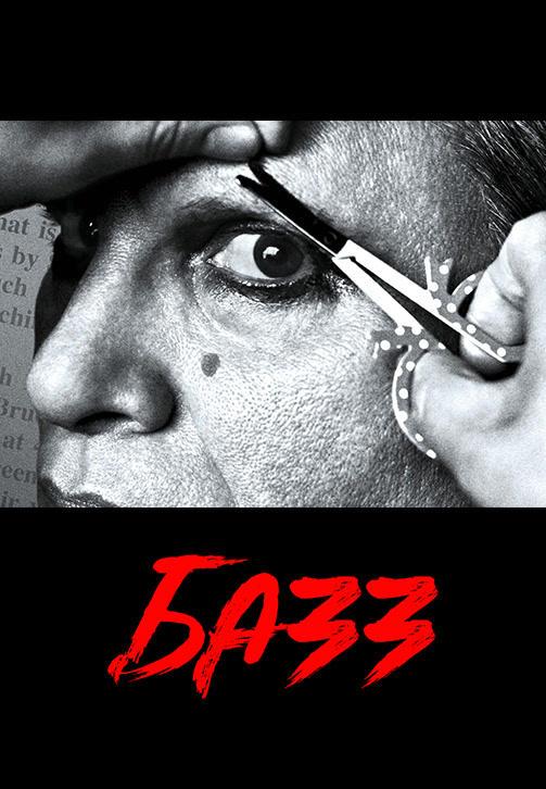 Постер к фильму Базз 2019