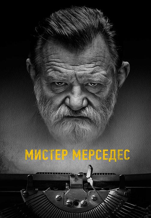 Постер к сериалу Мистер Мерседес. Сезон 3 2019