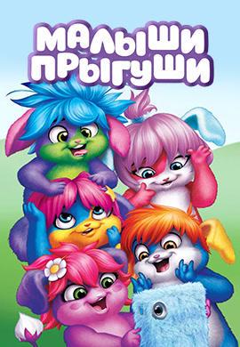 Постер к сериалу Малыши-прыгуши 2015