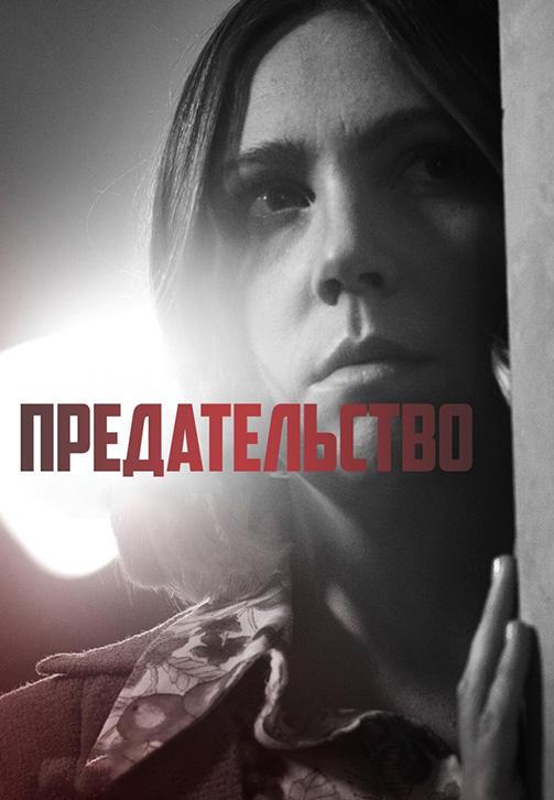 Постер к сериалу Предательство. Серия 3 2016