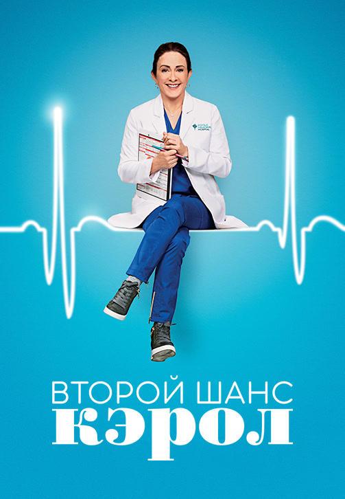 Постер к сериалу Второй шанс Кэрол. Сезон 1. Серия 1 2019