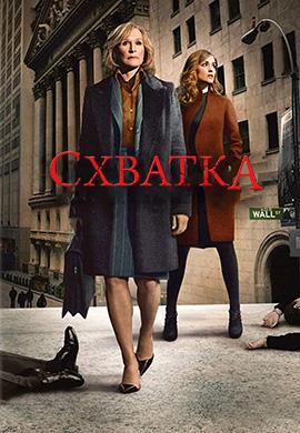 Постер к сериалу Схватка. Сезон 3 2007