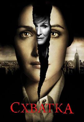 Постер к сериалу Схватка. Сезон 2. Серия 9 2009