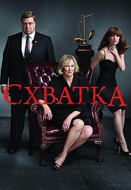 Постер к сериалу Схватка. Сезон 4. Серия 9 2011