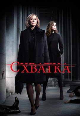 Постер к сериалу Схватка. Сезон 5. Серия 9 2012