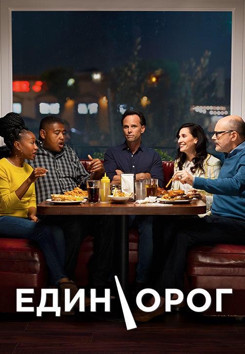 Постер к сериалу Единорог 2019