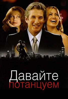 Постер к фильму Давайте потанцуем 2004