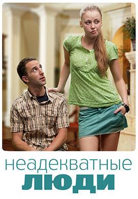 Постер к фильму Неадекватные люди 2010