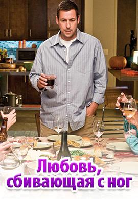 Постер к фильму Любовь, сбивающая с ног 2002