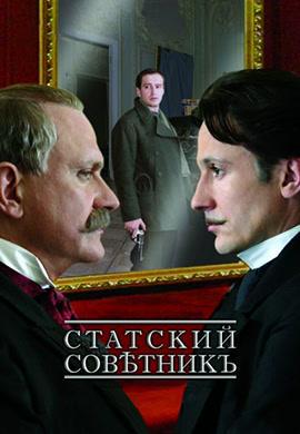 Постер к фильму Статский советник 2005