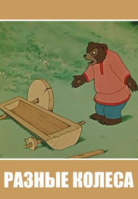 Постер к фильму Разные колёса 1960
