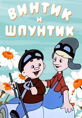 Постер к мультфильму Винтик и Шпунтик – весёлые мастера 1960