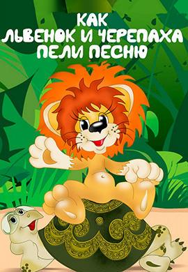 Постер к фильму Как львёнок и черепаха песню пели 1974