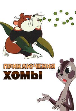 Постер к фильму Приключения Хомы 1978