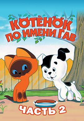 Постер к сериалу Котёнок по имени Гав. Часть 2 1977