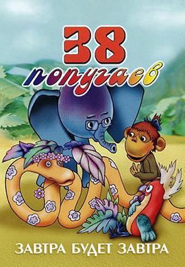 Постер к мультфильму 38 попугаев. Завтра будет завтра 1979