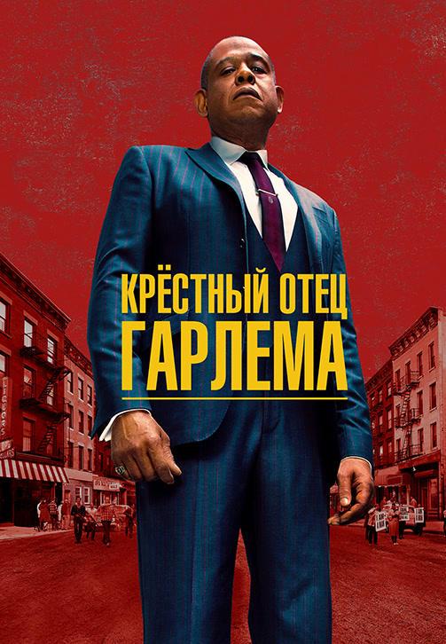 Постер к сериалу Крёстный отец Гарлема 2019
