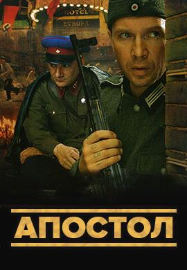 Постер к сериалу Апостол. Сезон 1. Серия 8 2008