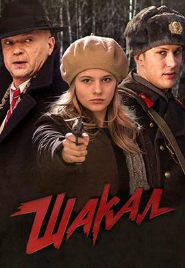 Постер к сериалу Шакал. Сезон 1 2016