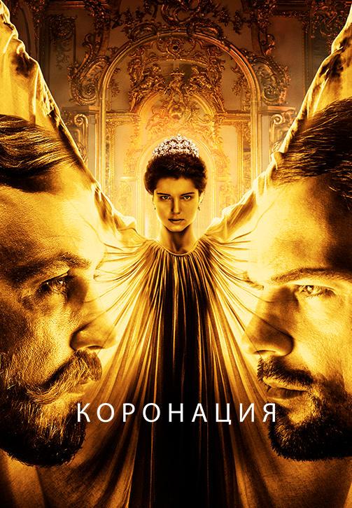 Постер к сериалу Коронация 2019