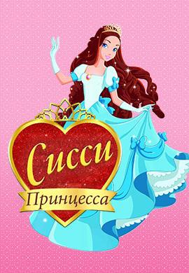 Постер к сериалу Принцесса Сисси 2016