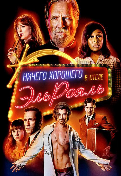 Постер к фильму Ничего хорошего в отеле «Эль рояль» 2018