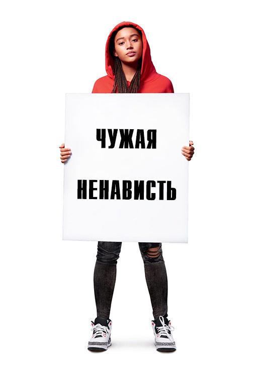 Постер к фильму Чужая ненависть 2018