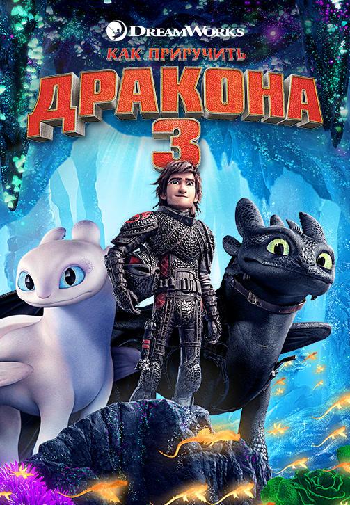 Постер к фильму Как приручить дракона 3 2019