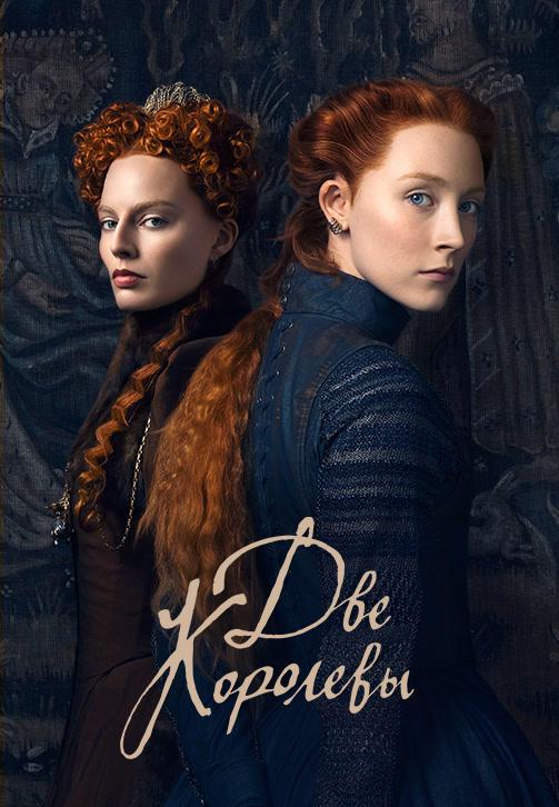 Постер к фильму Две королевы 2018