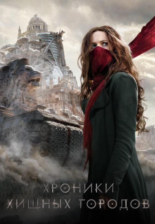 Постер к фильму Хроники хищных городов 2018