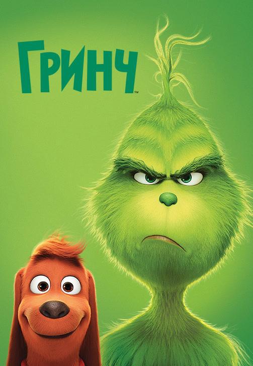 Постер к мультфильму Гринч 2018