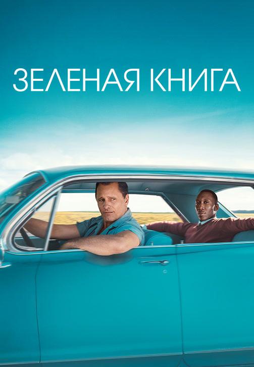 Постер к фильму Зелёная книга 2018
