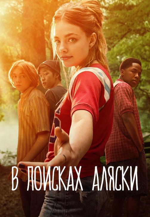Постер к сериалу В поисках Аляски. Серия 2 2019