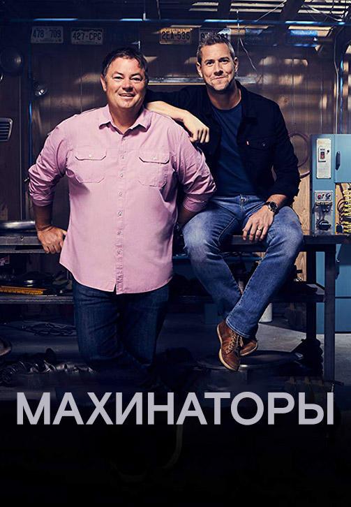 Постер к сериалу Махинаторы 2018