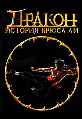 Постер к фильму Дракон: История Брюса Ли 1993
