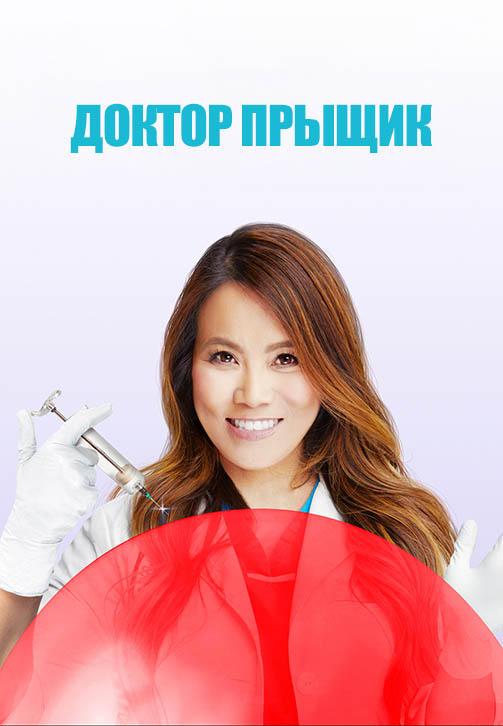 Постер к сериалу Доктор «Прыщик». Сезон 1 2018