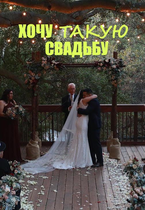Постер к сериалу Хочу такую свадьбу! 2018