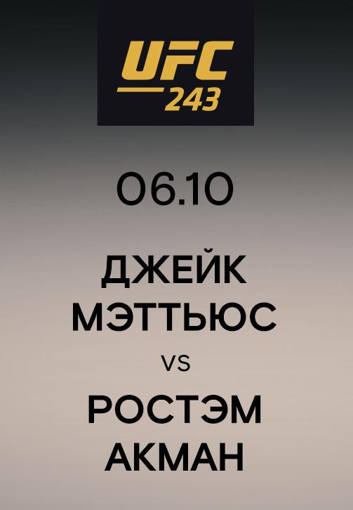 Постер к сериалу Джейк Мэттьюс vs Ростэм Акман 2019