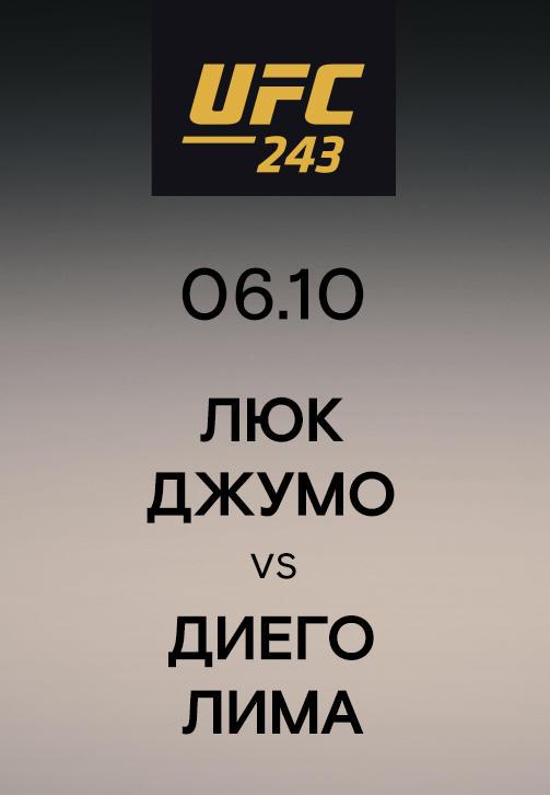 Постер к сериалу Люк Джумо vs Диего Лима 2019