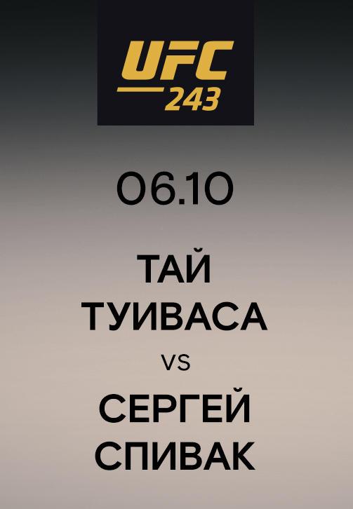 Постер к сериалу Тай Туиваса vs Сергей Спивак 2019