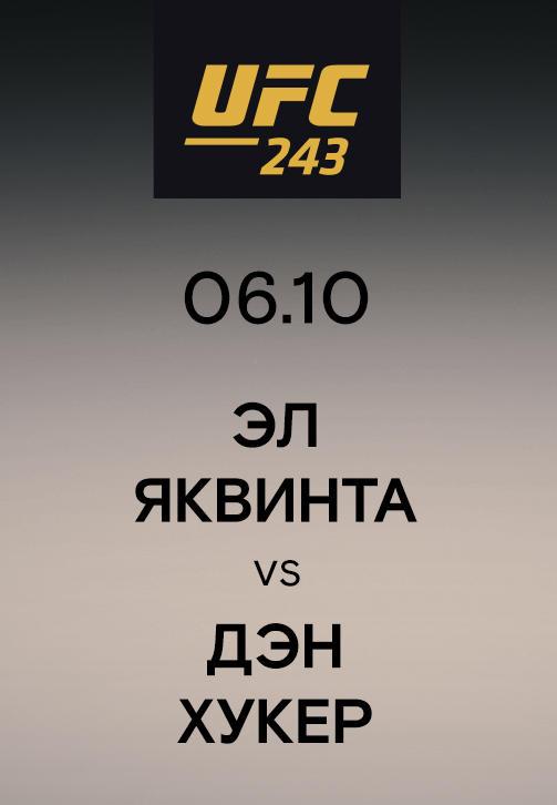 Постер к сериалу Эл Яквинта vs Дэн Хукер 2019