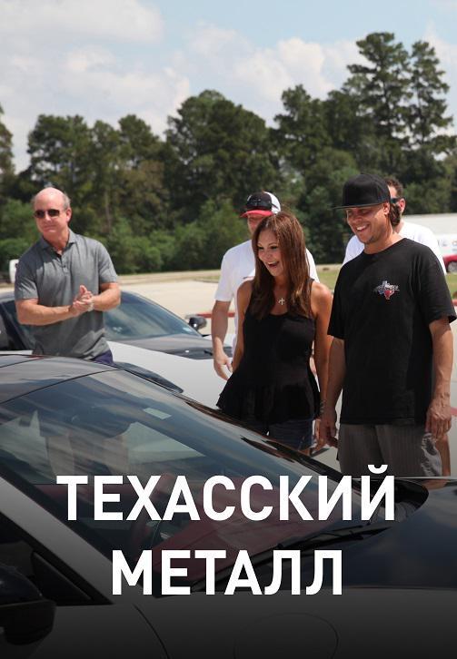 Постер к сериалу Техасский металл. Сезон 1 2018