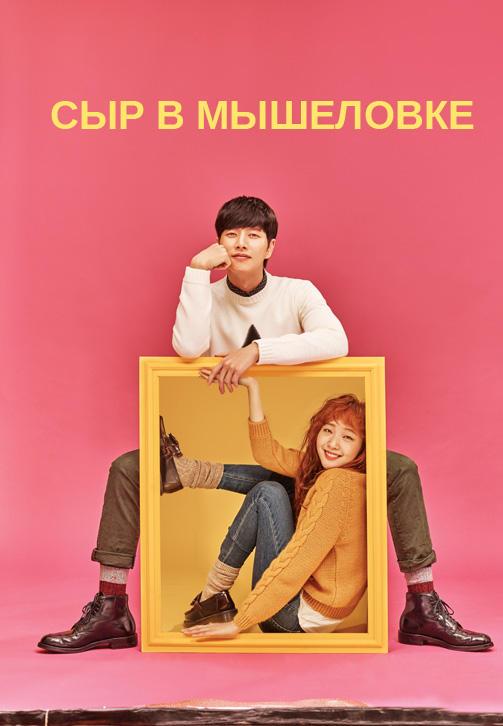 Постер к сериалу Сыр в мышеловке 2016