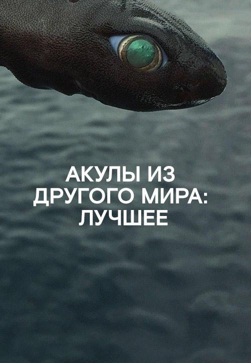 Постер к фильму Акулы из другого мира: лучшее 2018