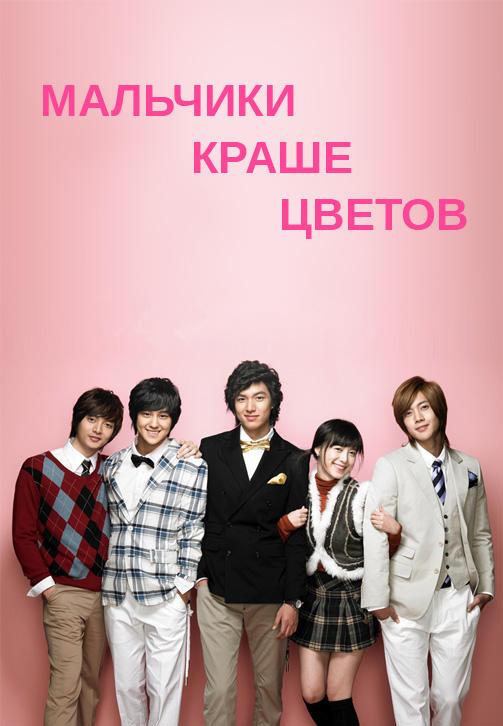 Постер к сериалу Мальчики краше цветов. Серия 7 2009