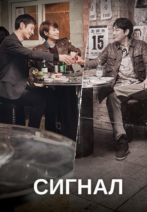 Постер к сериалу Сигнал 2016