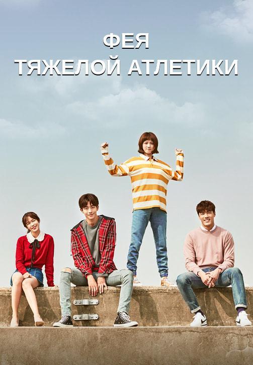 Постер к сериалу Фея тяжёлой атлетики. Серия 7 2016